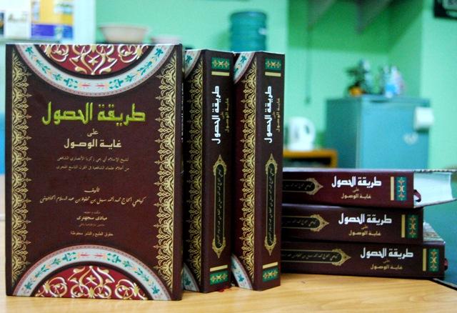 Inilah 10 Kitab Karya Kiai Sahal Mahfudh