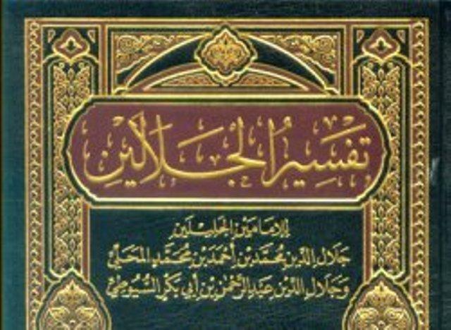 Sanad Kitab 'Tafsir Jalalain' KH Hasyim Asy'ari