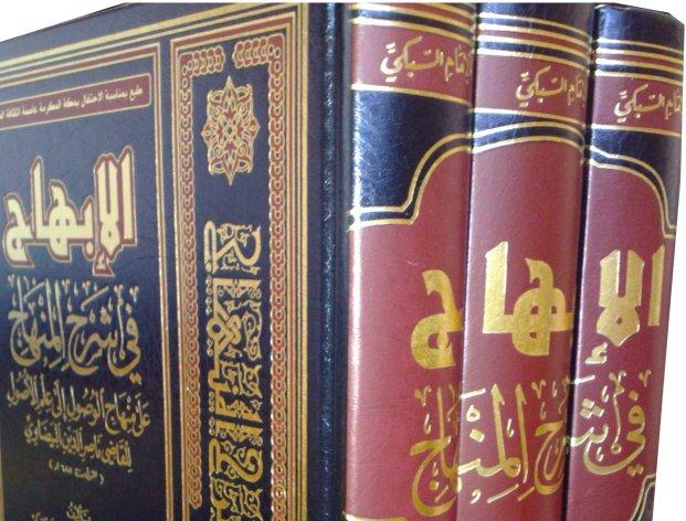 Sanad KH Hasyim Asy'ari terhadap Kitab Nihayah Imam Ar-Ramli