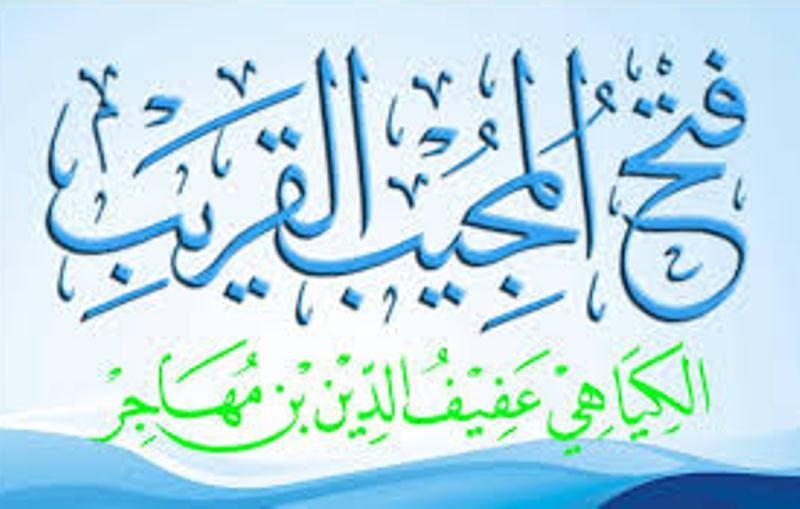 90 Mahasantri Darul Hikam Terima Ijazah Kitab Fathul Mujib dari Penulisnya