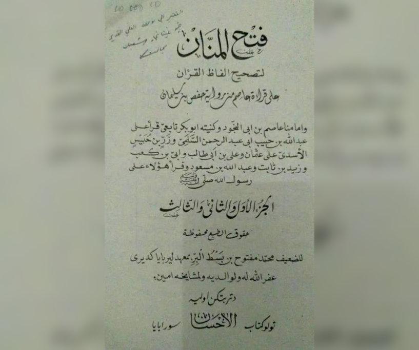 Fathul Mannan, Kitab Tajwid Jawa Pegon Karya KH Maftuh Lirboyo