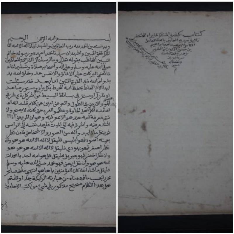Kitab Ulama Madinah yang Bahas Tradisi Kematian Muslim Nusantara