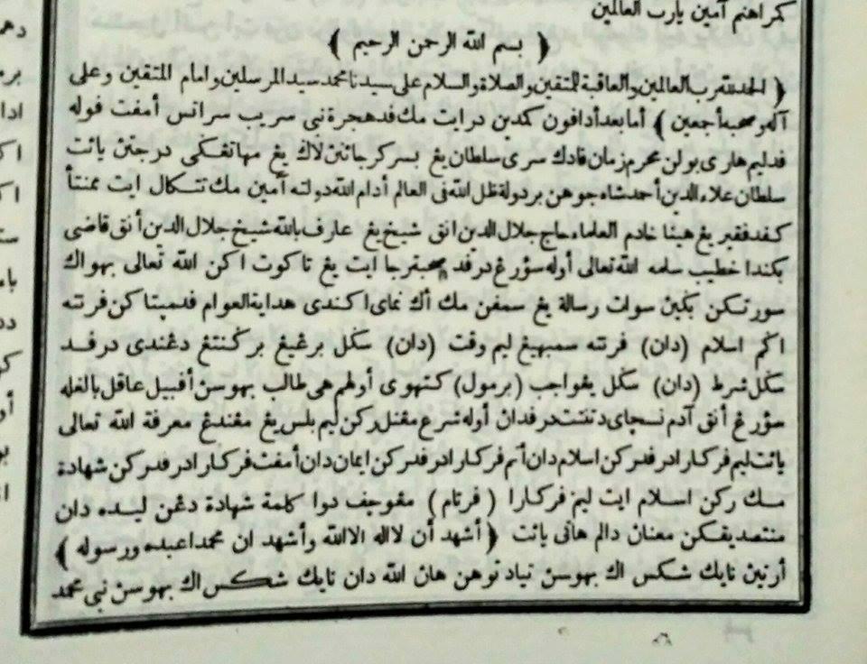 Fiqih Nusantara Abad Ke-18 M Karya Faqih Jalaluddin Aceh