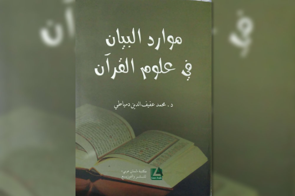 Lebih Mudah dengan Peta Konsep Ulumul Quran