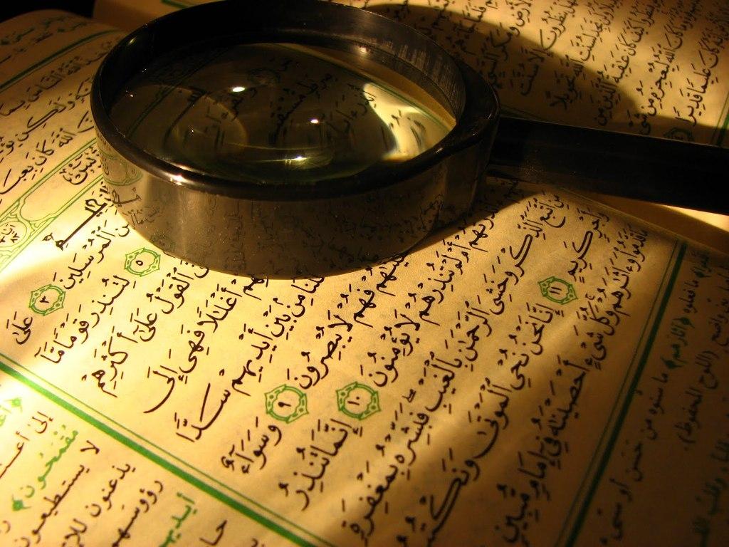 Jangan Belajar Agama dari 'Al-Qur'an dan Terjemahnya'