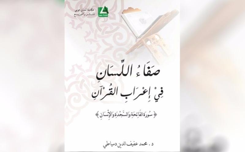 Bedah I'rab Ayat-ayat Al-Qur'an