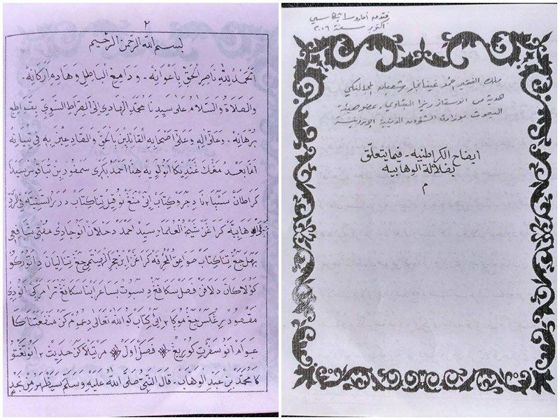 Kitab Anti-Wahabi Berbahasa Sunda Karya Ajengan Sempur Purwakarta