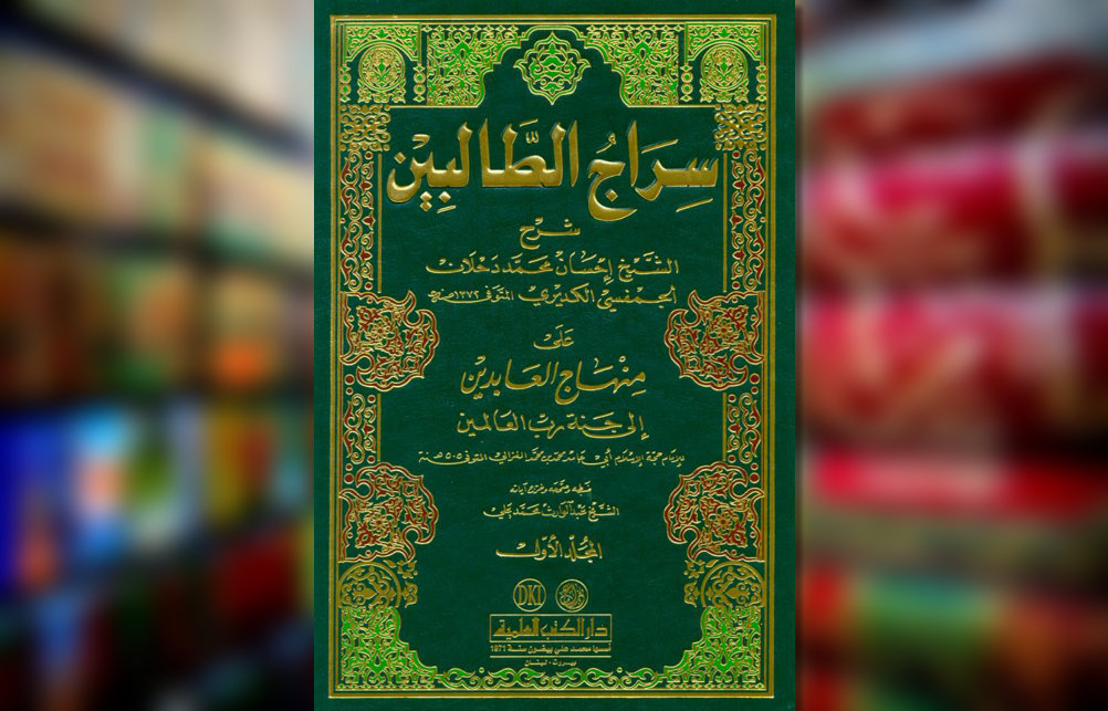 Sirajut Thalibin, Syarah Kiai Ihsan Jampes atas Kitab Tasawuf Imam al-Ghazali