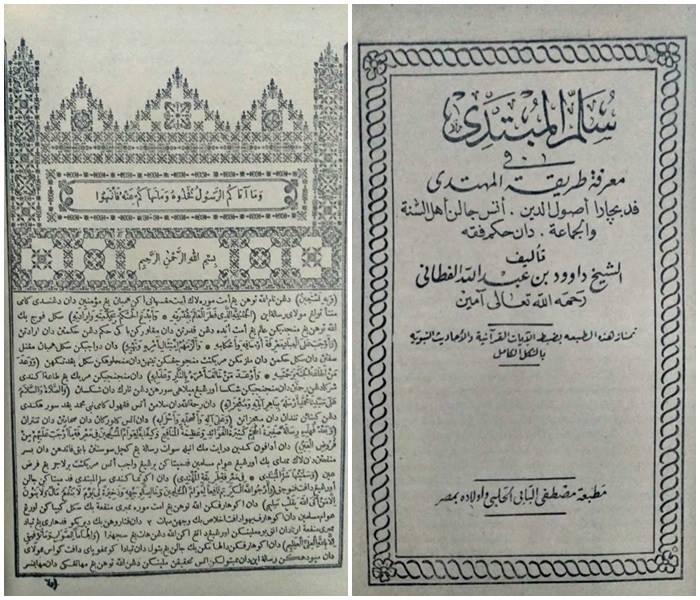 Fiqih Islam Berbahasa Melayu Karya Syaikh Dawud Pattani