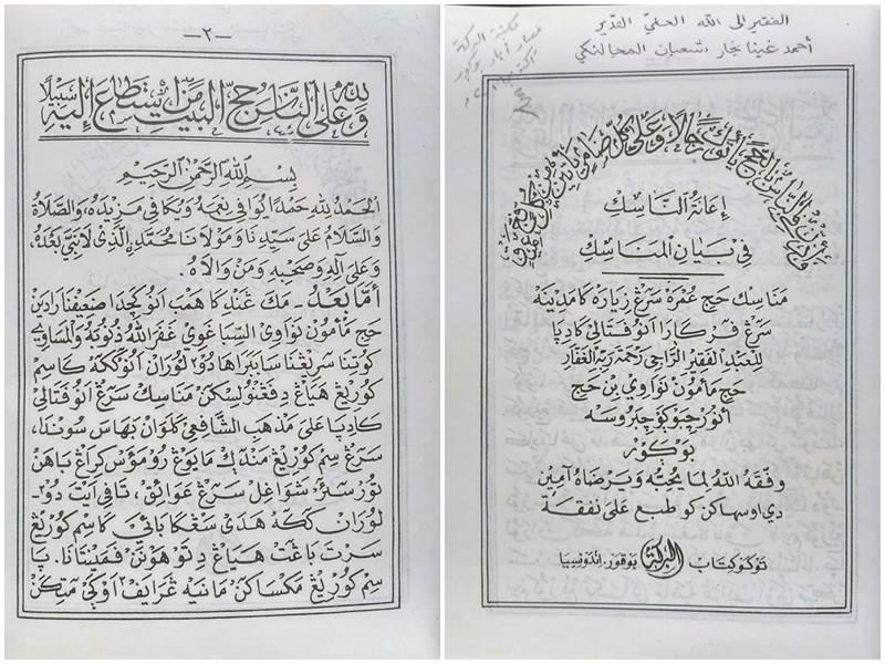Kitab Fiqih Manasik Berbahasa Sunda Karya KH Ma'mun Nawawi Cibarusah