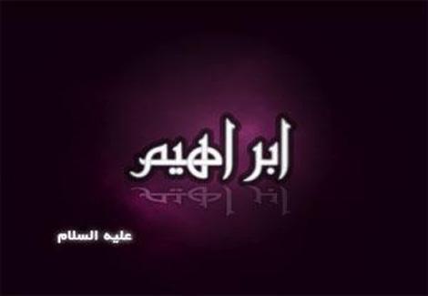 Khutbah Idul Adha: Belajar dari Nabi Ibrahim dan Nabi Ismail