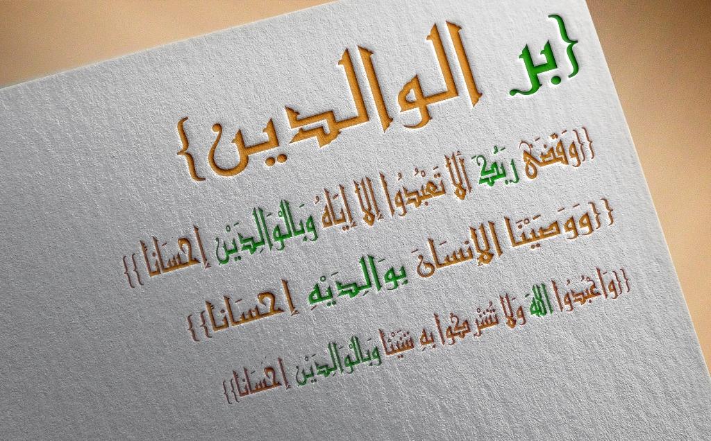 Tujuh Adab Anak Kepada Orang Tua Menurut Imam Al Ghazali