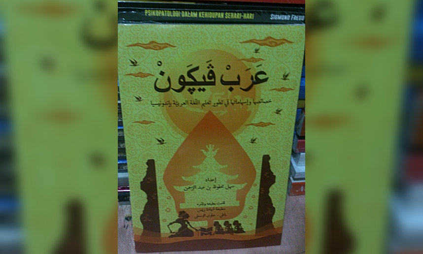 Aksara Arab Pegon di Kancah Internasional