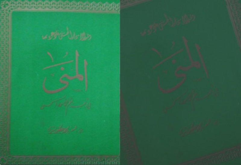 Al-Muna, Kitab Terjemah Pegon Nadzam Asmaul Husna Karya Gus Mus