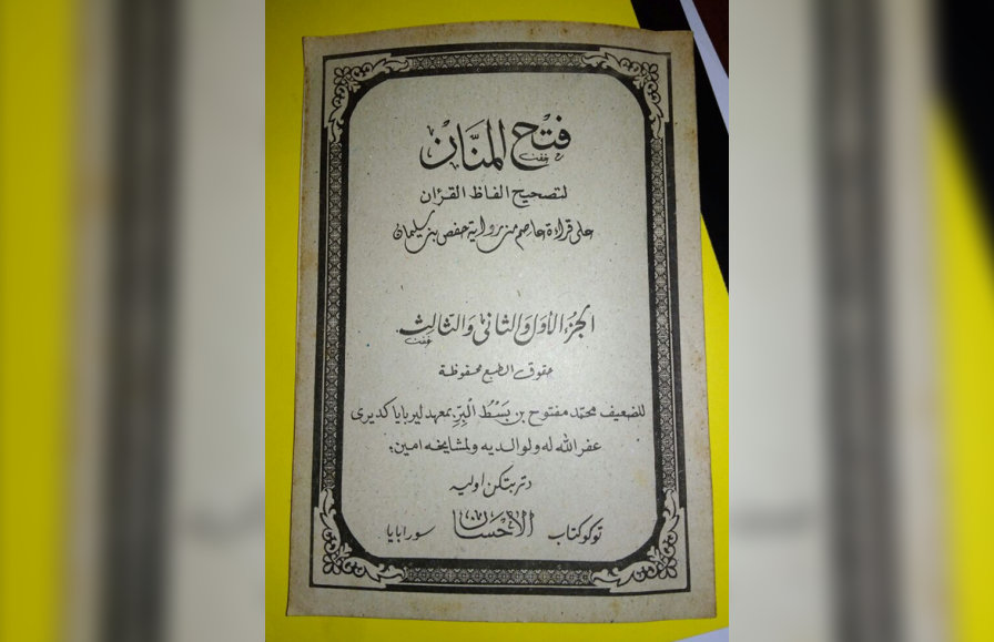 Fathul Mannan, Kitab Pegon Pegangan Baca Al-Qur'an