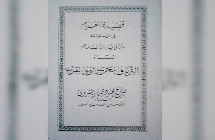 Tiryaq al-Mujarrab, Istighotsah Karya Ulama Cirebon