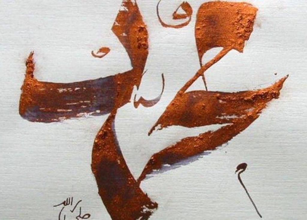 Nabi-nabi Terdahulu Tahu Nabi Muhammad dan Al-Qur'an