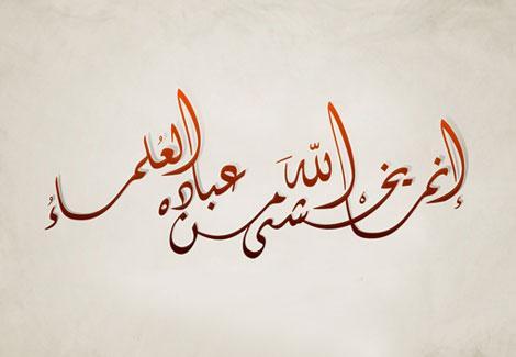 Islam Memandang Ulama di Pemerintahan