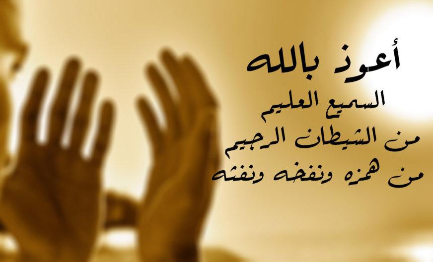 Ragam Bacaan Ta'awudz Menurut Qira'at Asyrah