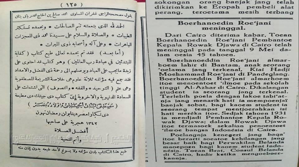 Jejak Anak-anak Syekh Ruyani Pandeglang di Kairo Awal Abad 20