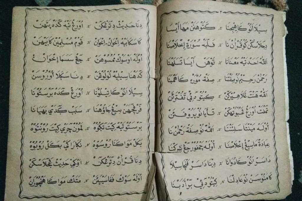 Kitab Nadzam Sunda Tegaskan Pancasila Sejalan dengan Syariat Islam