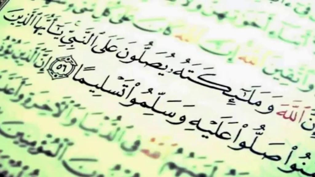Fadhilah Shalawat yang Luar Biasa