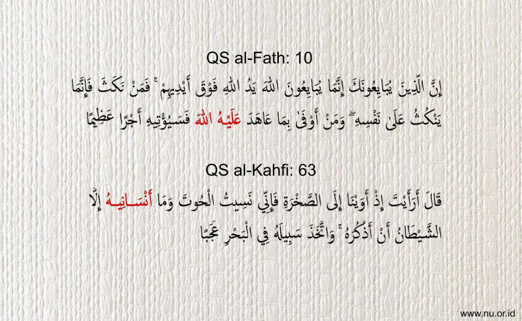 Mengapa Di Al Quran Ada Bacaan Alaihu Llah Bukan Alaihi