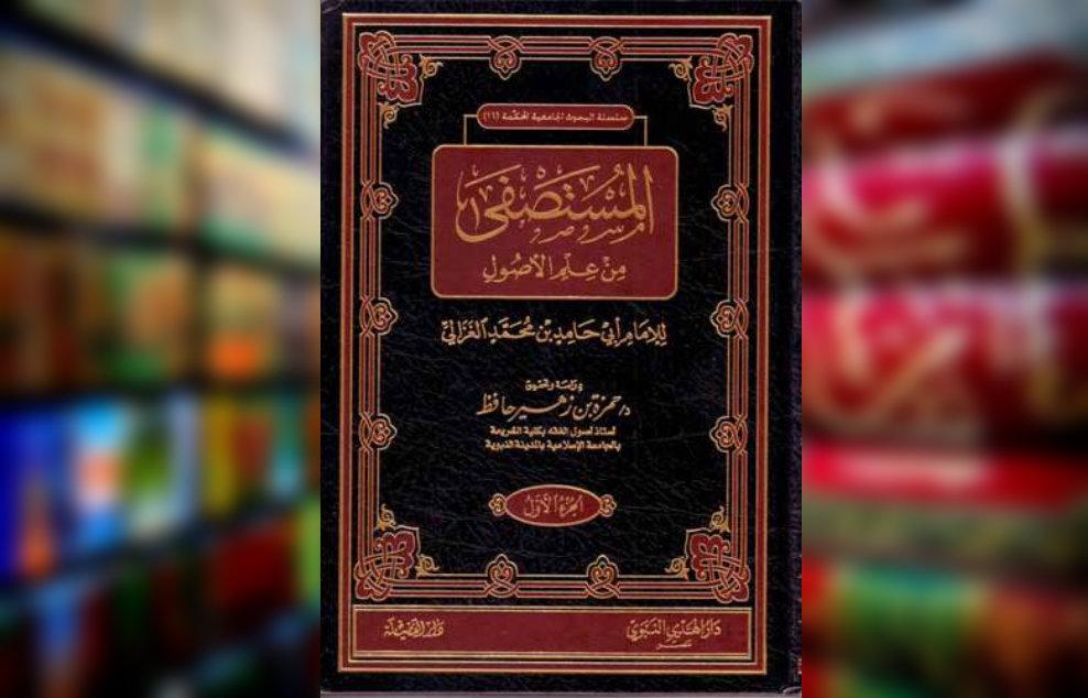 Mengenal Kitab Ushul Fiqh 'Al-Mustashfa'  Karya Imam al-Ghazali