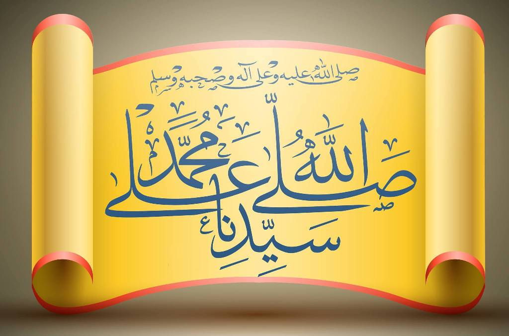 Tambahan Kata 'Sayyidina' dalam Shalawat Nabi