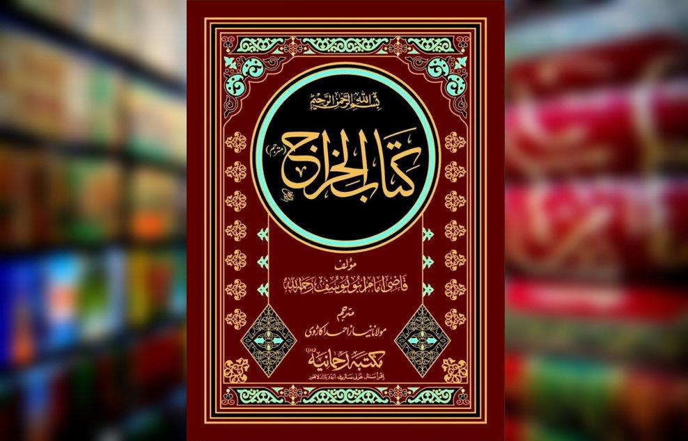Pemikiran Abu Yusuf soal Ekonomi Negara dalam Kitab Al-Kharaj