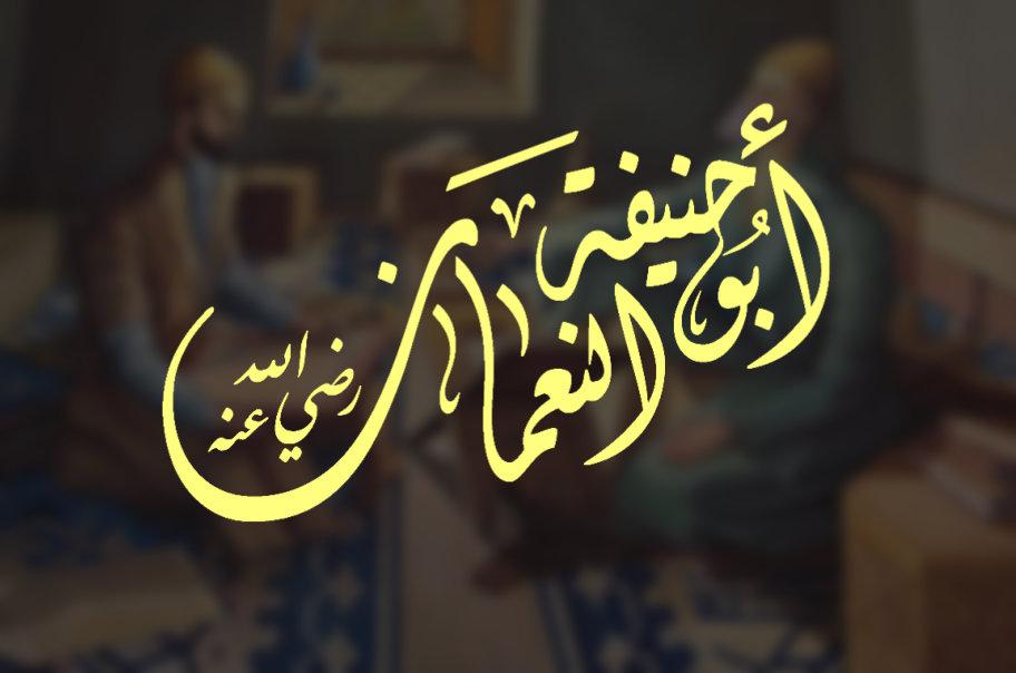 Imam Abu Hanifah dan Adab di Saat Sunyi