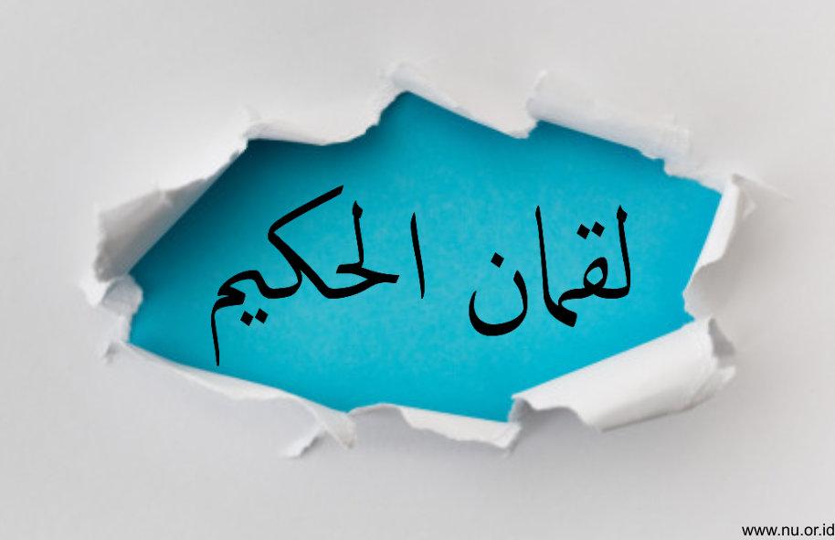 Nasihat Sayyidina Luqman al-Hakim untuk Anaknya