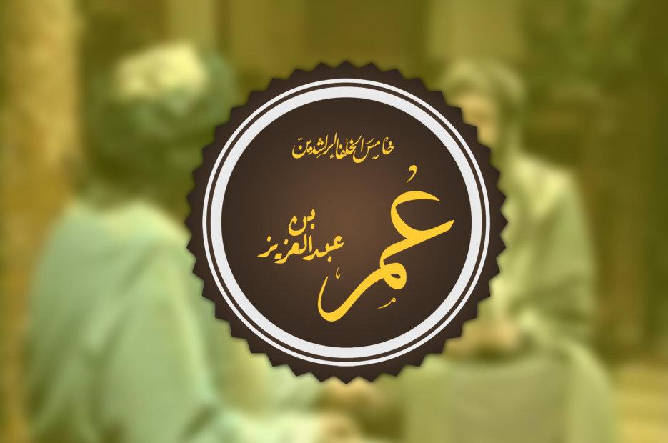 Nasihat Umar bin Abdul Aziz untuk Orang yang Terzalimi