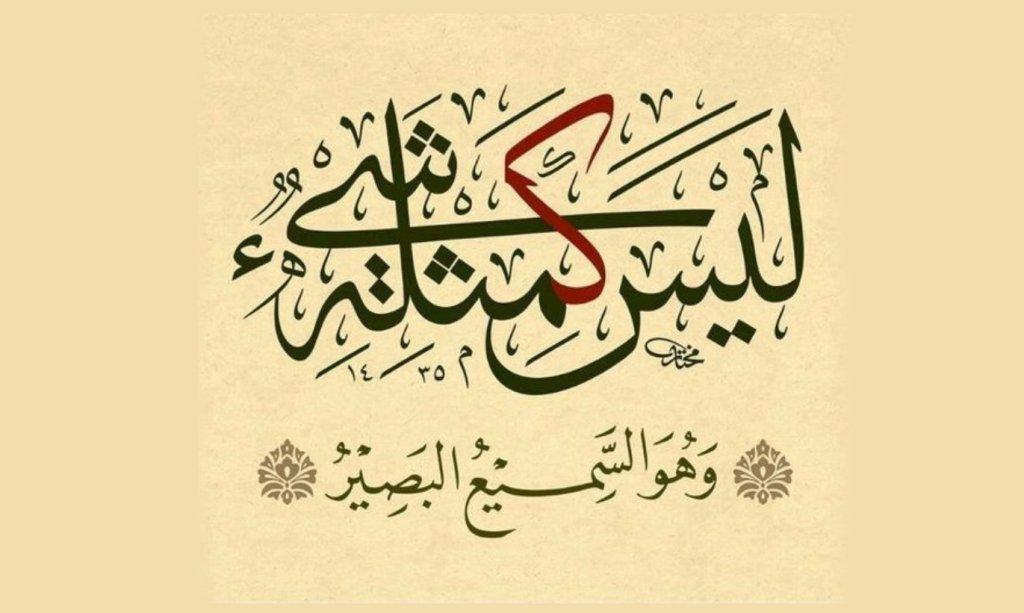 Makna 'Tangan Allah' Menurut Imam Ahmad bin Hanbal