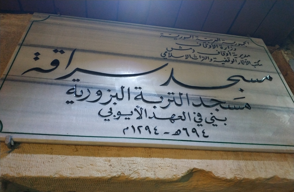 Pesona Bulan Suci Ramadhan di Negeri Syam