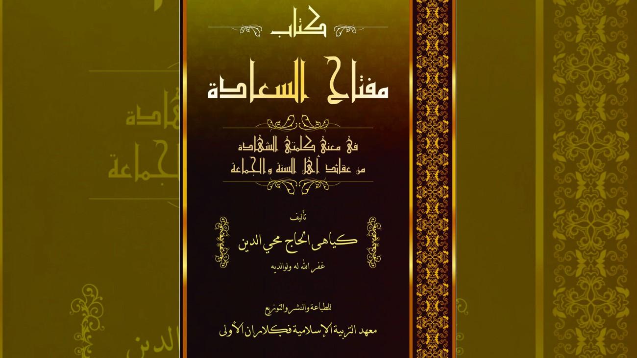 Puluhan Kitab Bahasa Sunda Karya Ulama Subang Ditulis Ulang dalam 3 Bahasa