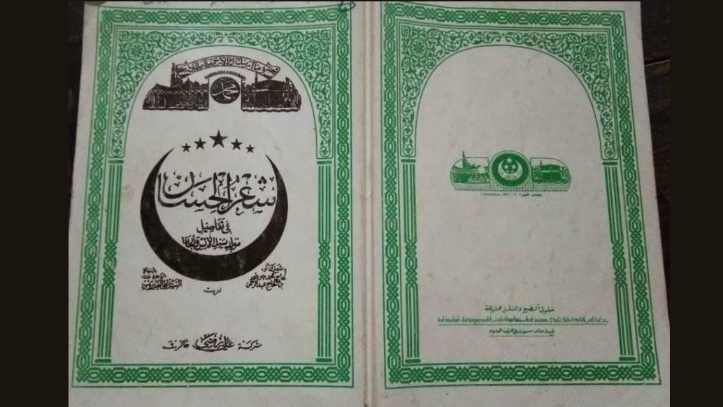 Kitab Syi'rul Hisan, Sejarah Nabi Muhammad dalam Pegon Sunda