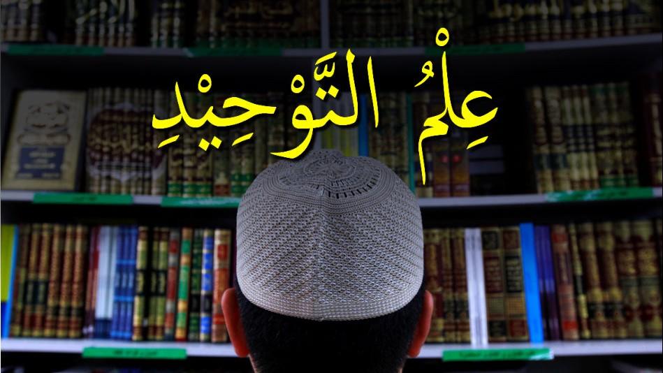 Makna Sifat Tinggi dalam Al-Qur'an