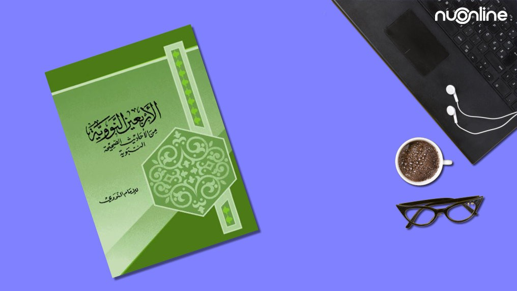 Mengenal Arbain Nawawiyah, Kitab 40 Hadits Pilihan yang Masyhur