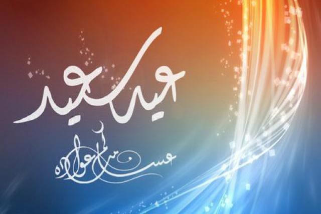 Khutbah Idul Fitri Bahasa Sunda: Lebaran nu Berkah