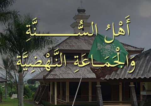 Khutbah Idul Fitri: Meneguhkan Islam Rahmatan lil 'Alamin