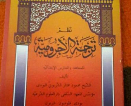 Nazham Al-Ajrumiyyah Jawa dari Cirebon Ini Jadi Kurikulum Nahwu di Banyak Pesantren