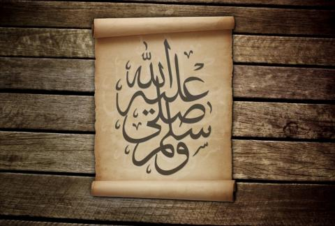 Penjelasan Para Ulama Tentang Maulid Nabi Muhammad