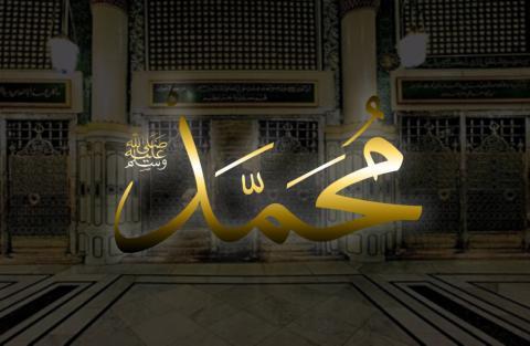Pengertian Kata Al-Habib dalam Qashidah Burdah