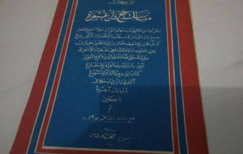 Manasik Haji Orang Betawi Tempo Dulu
