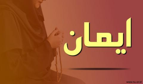 Perihal Bertambah Tidaknya Keimanan Seorang Muslim