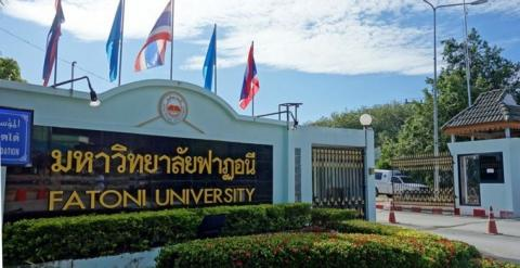 Universitas Fatoni Pattani (Dok. FTU)