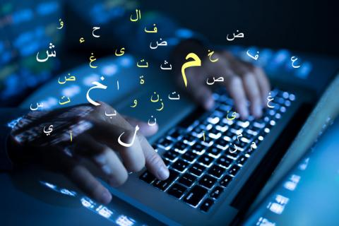 NU Menyambut Tantangan Era Teknologi