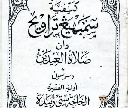 Hj Siti Zubaidah Hasbiyallah Ulama Perempuan Betawi, Penulis Risalah Shalat Tarawih dan Shalat Id