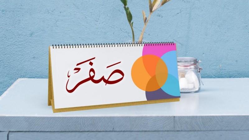 Khutbah Jumat: Bulan Safar dan Momentum Menghargai Waktu